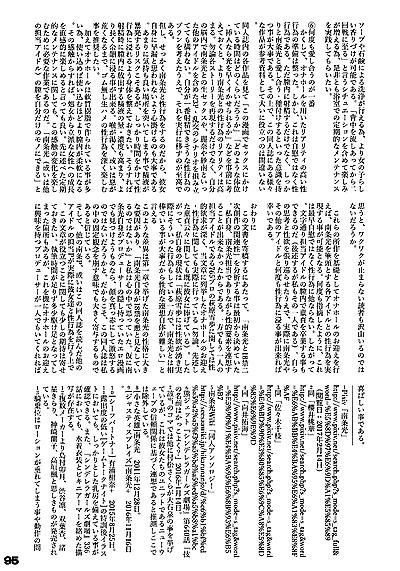 Nanjo Hikaru R18 Joint..
