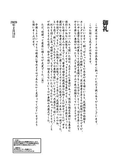 JUNKセンター亀横ビル..