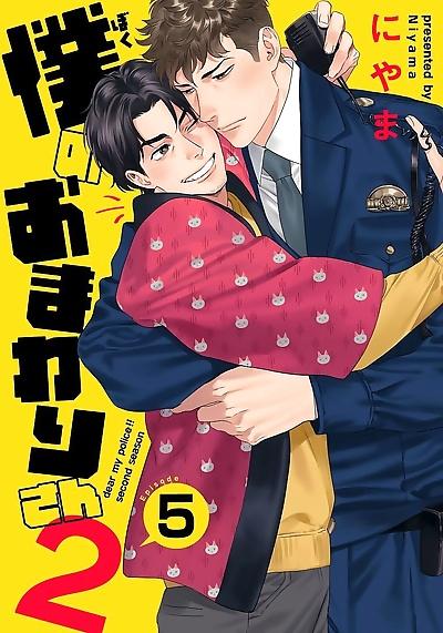 Ore no Omawari-san 2 5 -..