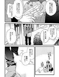 Ore no Omawari-san 2 5 - part 3