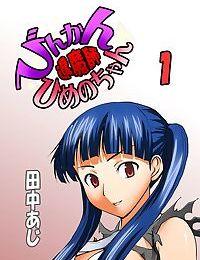 Binkan Taimashi Himeno-chan 1