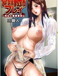 Katei Kyoushi Play ~Sensei to ●●● Kinshi ~ - part 3