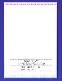 Arisugawa Ren tte Honto wa Onna nanda yo ne. 12 - part 2