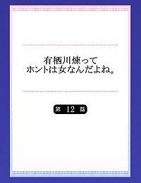 Arisugawa Ren tte Honto wa Onna nanda yo ne. 12