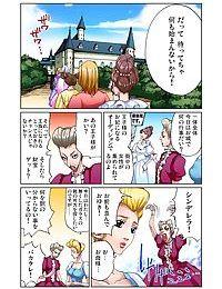 Otona no Douwa ~Ningyo Hime