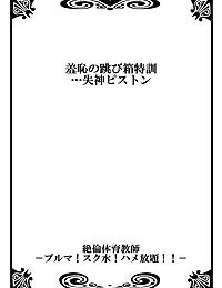 Zetsurin Taiiku Kyoushi ~Bloomer! Sukumizu! Hame Houdai!!~