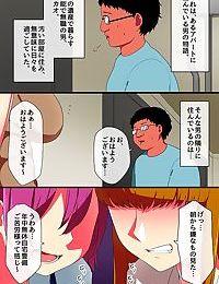 Saimin Spray de Tonari no Oyako o Jibun Senyou no Kaseifu ni Kaihen Shitara