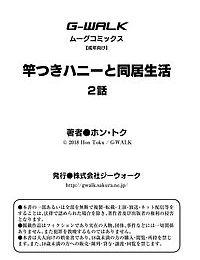 Saotsuki Honey to Doukyo Seikatsu Ch. 2-3 - part 2