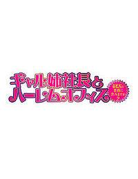 Gal Ane Shachou to Harem Office ~SEX wa Gyoumu ni Fukumimasu ka?~ Ch. 1-4