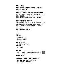 Tamatsuki Futa ga Yarareru Hon 3 - part 2