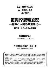 Fukkou!? Ishu Kouhai -Mazoku to Ningen no Kyousei Jidai- 6-wa - part 2