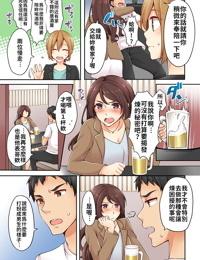 Arisugawa Ren tte Honto wa Onna nanda yo ne. - 有栖川煉其實是女生對吧。 1~3 - part 2