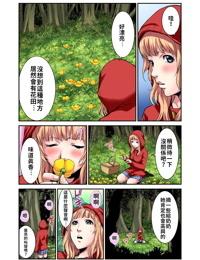 Otona no Douwa ~Akazukin-chan - 大人的童話~小紅帽
