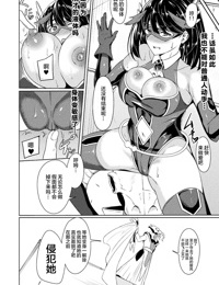 Power Girl ~JK Super Heroine no Saiin Darakuki~ Ch. 1