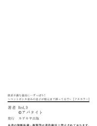 Yokkyuu Fumann na Gibo ni...Zuppori ! ~ Pet Bottle Narami no Musuko ga Nemoto made Hitteru!? ~ - part 2