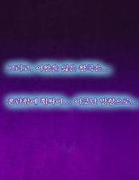 Kinmekki Damashii Sendorikun Onna Kishi wa Orc ni Ryoujoku Sareru II - 여기사- 오크에게 능욕당하다 II..