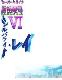 Atelier Hachifukuan Superheroine Yuukai Ryoujoku VI - Superheroine in Distress Silverlight RayEnglishHarasho Project