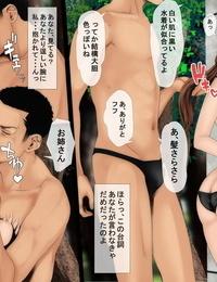 O157 Ijirare Jouzu no Wakazuma-san