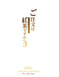 C97 Kamogawaya Kamogawa Tanuki Gochuumon wa Koucha desu ka? 3 Girls und Panzer - part 2