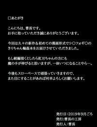 Souchou no Koubou Souchou Okiraku Musume o Rinkan Suru dake no Sukebe Bon Senki Zesshou Symphogear