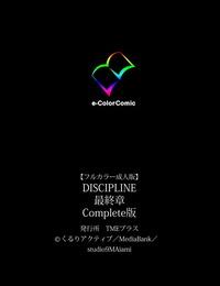 Kururi Active Full Color seijin ban DISCIPLINE Sai shusho Complete ban - part 6