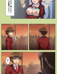 Lune Comic Full Color seijin ban Inmu Gakuen Special complete ban - part 5