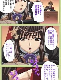 Lune Comic Full Color seijin ban Inmu Gakuen Special complete ban - part 7