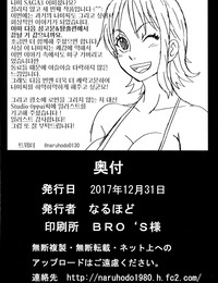 Naruho-dou Naruhodo Nami SAGA 3 - 나미 SAGA 3 One Piece Korean Digital - part 2