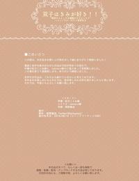 Aihara Hanten Aihara Shouta Futago wa Kimi ga Suki!! Ryoumimi kara Ecchi na Saimin Kakechatta - 쌍둥이는 너를..