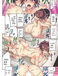 Yamada Gogogo M Onna Joushi to no Sex o Sekai ni Haishinchuu? Icchau Tokoro ga Haishin sarechau~! Ch. 2 -..