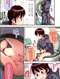 Nagatsuki Misoka Nozomu Nozomi Vol. 1 Chinese