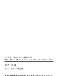 雪國バイト中、淫らに濡れる嬲られSEX「強引に挿入れられたのに…中でイっちゃう!」�..