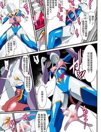 Warabimochi Ginga no Megami Netise VII Ultraman Chinese 不咕鸟汉化组 - part 3