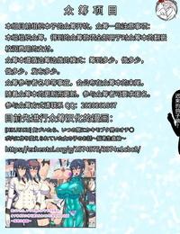 Warabimochi Ginga no Megami Netise VII Ultraman Chinese 不咕鸟汉化组 - part 2