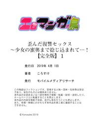 Korosuke Yuganda Fukushuu SEX ~ Shoujo no Mitsu Okumade Neji Komarete…! Kanzenban 1 - part 7