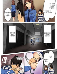 Wakamatsu Kangoku Zemi Kanshu ni Zettai Fukujuu o Shiirarete... Ch.5 - 감옥 세미나 간수에게 절대 복종을..