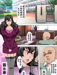 Nabe no Circle Chuunen Oyaji ga Futari no Bitch to Sex Suru Hanashi. Chinese 拉拉肥汉化