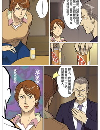 Urban Doujin Magazine Mousou Tokusatsu Series Ultra Madam 8 Chinese 不咕鸟汉化组