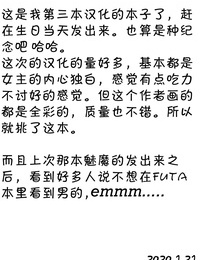 Root 12-hedron Landolt Tamaki Futanari Tokunou Milk Server 4 Chinese jtc个人汉化 Digital - part 2