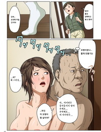 Negurie Karamitsuku Shisen - 휘감기는 시선 comic KURiBERON DUMA 2017-07 Vol. 03 Korean 저퀄빌런
