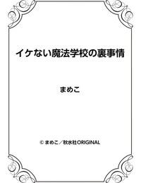 Mameko Ike nai Mahou Gakkou no Ura Jijou 2 - part 4