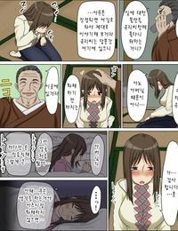 Iris art Uwakizuma - 바람둥이 아내 Korean