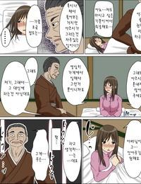 Iris art Uwakizuma - 바람둥이 아내 Korean - part 2