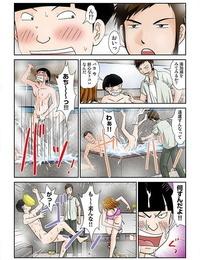 須藤謙 幼なじみはGカップ~銭湯巨乳娘~フルカラー 2巻 - part 4
