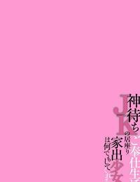 Kagura Yuuto Kamimachi JK no Isuwari Gohoushi Seikatsu Iede Shoujo wa Nandemo Shite Kureru 1 Chinese