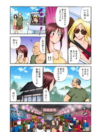 Otsumaru Muhou Sonraku no SEX Asobi ~ Zetsurin Sonchou ga Nando mo Okumade… Kanzenban - part 6