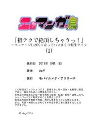 Megi Yubi Technique de Zecchou Shichau! - Massage Lv 999 ni Natte Hamemakuri Tensei Life Ch.1-2 - part 2