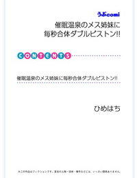 Himehachi Saimin Onsen no Mesushimai ni Maibyou Gattai Double Piston!! - Las hermanas en el onsen hipnotico. Dos..