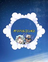 Orichalcum K2 Tsunashima Shirou- Kao JINKI X-2 Jinki Digital - part 3