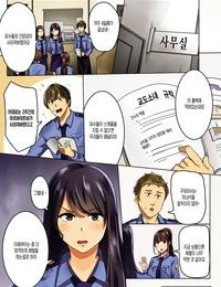 Wakamatsu Kangoku Zemi Kanshu ni Zettai Fukujuu o Shiirarete... Ch.1 - 감옥 세미나 간수에게 절대 복종을..